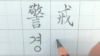 [연필 글씨 연습] 警戒 경계 / 落款 낙관 ┃漢字┃한…