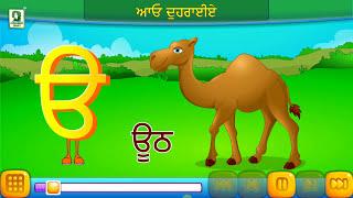 Evergreen Publications - Aao Swar Padhiye  Punjabi Learn Punjabi for Kindergarten
