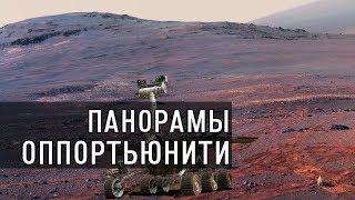 Марс XXI век. Панорама места выключения Оппортьюнити. Лучшие панорамы ровера NASA за всё время.