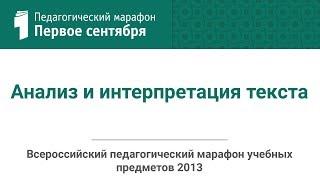 Александр Бубман. Анализ и интерпретация текста(студия ИД