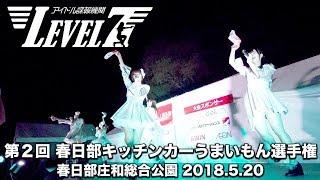春日部庄和総合公園で行われた「キッチンカーうまいもん選手権」よりア...