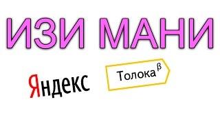 Заработок на Yandex Toloka