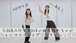 [I tried dancing] Former AKB can dance even if AKB48's songs are played randomly?
