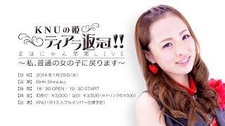 チケットのご予約はこちら http://knu.co.jp/event.html 「KNUの姫 ティアラ返冠!! まほにゃん卒業LIVE」 ~私、普通の女の子に戻ります~ 【日...
