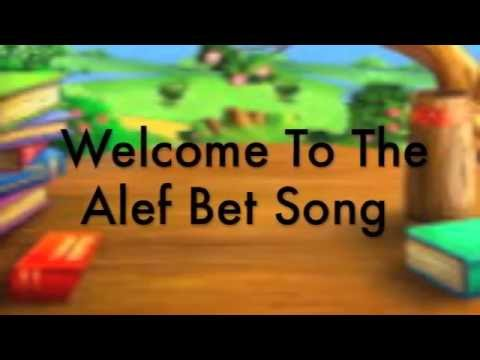 The Hebrew Alef Bet Song