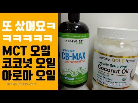 아이허브 택배 개봉 *키토제닉 다이어트를 위한 MCT 오일/코코넛 오일 *아로마테라피를 위한 에센셜 오일 효능 (로즈마리/유칼립투스/페퍼민트/패촐리/스위트오렌지/캐리어오일 등)