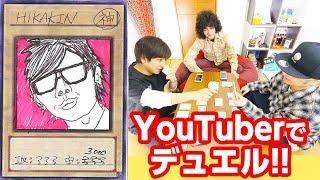 YouTuberの遊戯王カード作ってデュエルしてみた!!