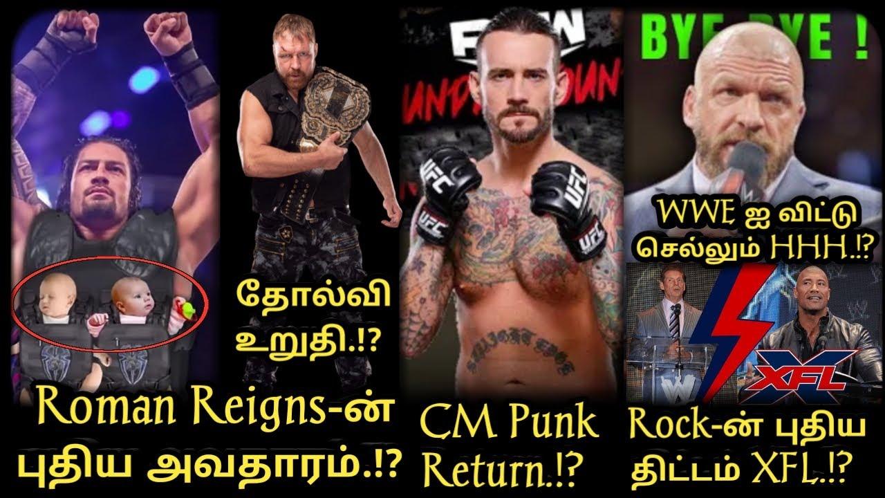 Roman Reigns-ன் புதிய அவதாரம்.!?The Rock XFL.? Jon Moxley-க்கு தோல்வி.? CM Punk Return .?!HHH Quit.?