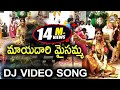 Mayadari Maisamma 2017 Dj Video Song | Disco Recording Company|Rakesh Bonam spl|