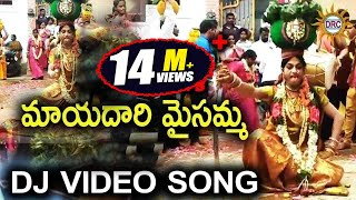 Mayadari Maisamma Dj Video Song | Disco Recording Company | Rakesh Bonam special Songs | DRC