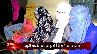 Sex Racket Busted At Raipur !! Gunaah