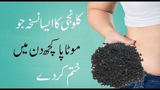 kalonji pentru pierderea în greutate în urdu