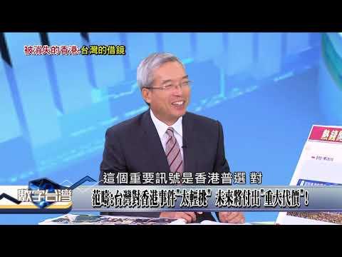 精彩片段》范疇:台灣進入'急診期'! 要'維持生命跡象'! 台灣對香港事件'太輕挑' 未來將付出'重大代價'!【數字台灣】