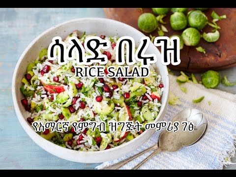 ሳላድ በሩዝ - Vegan Rice Salad Recipe - Amharic አማርኛ