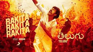 Jagame Tantram - Rakita Rakita Rakita Telugu Lyric | Dhanush | Santhosh Narayanan | Karthik Subbaraj