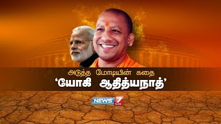 அடுத்த மோடியின் கதை   யோகி ஆதித்யநாத்  Yogi Adityanath  Narendra Modi