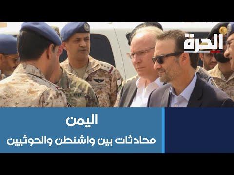 #واشنطن تجري محادثات مع الحوثيين