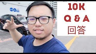 回复Q u0026 A来了 10K Qu0026A 粉絲留言 感谢超人们 留言 Nerf Gun 幸運大抽獎终于揭晓了!