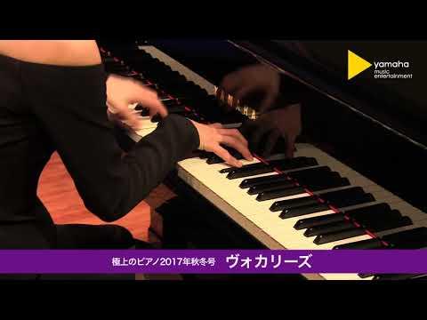 ヴォカリーズ(ラフマニノフ)<ピアノ演奏:須藤千晴【極上のピアノ ALL THE BEST/極上のピアノ2017秋冬号 より】>