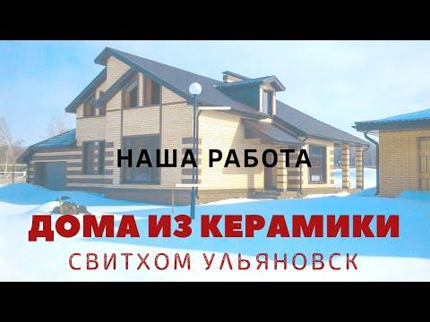 Строительство домов из Керамических блоков в Ульяновске /СВИТХОМ/