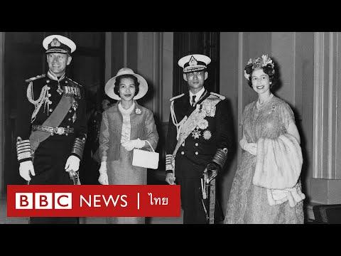 ครบรอบ 60 ปี รัชกาลที่ 9 และพระราชินี เสด็จฯ เยือนสหราชอาณาจักรปี 2503 - BBC News ไทย