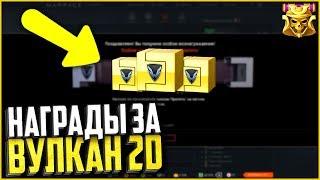 Награды за новый ВУЛКАН 2D в warface, Новая мини игра в варфейс