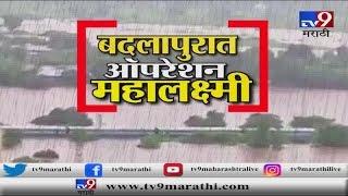 बदलापुरात 'ऑपरेशन महालक्ष्मी' एक्सप्रेस LIVE: NDRF चं बचाव कार्य सुरूच-TV9