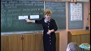 Урок русского языка в 3 классе. Числительное. 1996 год