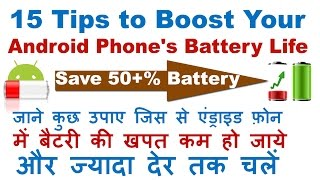 15 Must Know Tips to Boost Your Android Phone's Battery Life By More Than 50 %