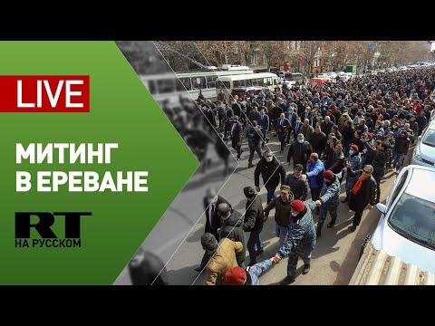 В Ереване проходит митинг сторонников Никола Пашиняна