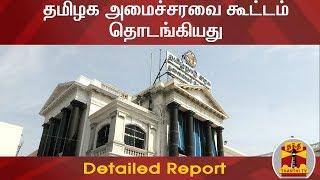 தமிழக அமைச்சரவை கூட்டம் தொடங்கியது | Detailed Report