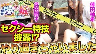 清水あいりちゃんのセクシー空手に匹敵する特技を開発するべく、浜田翔...