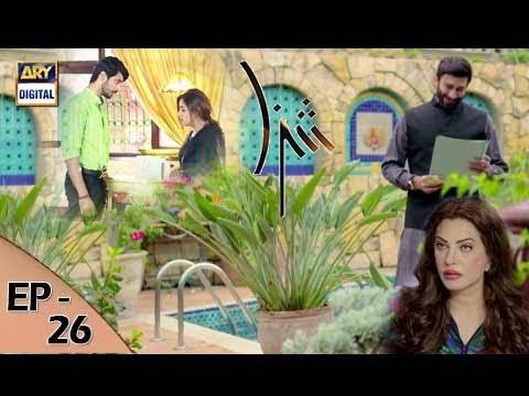 Shiza Ep 26 - 23rd September 2017 - ARY Digital Drama