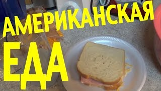 Еда в Америке / Американская еда