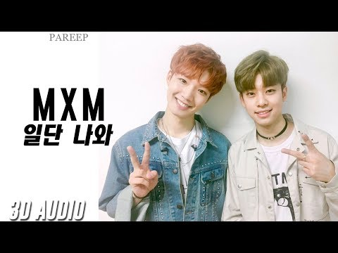 [3D AUDIO] 일단 나와 (JUST COME OUT) - MXM (BRANDNEW BOYS)