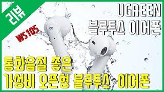 [리뷰] Ugreen HiTune T2 - 통화품질 좋…
