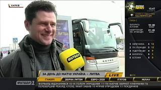 Україна Литва останні новини з розташування команд перед матчем