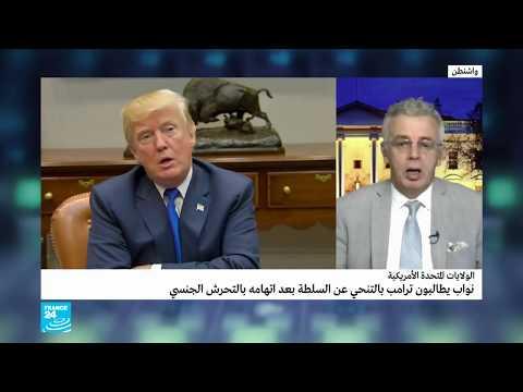 نواب يطالبون ترامب بالتنحي بعد اتهامه بالتحرش الجنسي  - 11:23-2017 / 12 / 12
