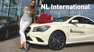 NL INTERNATIONAL: РАБОТА - МЕЧТА!