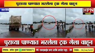 पुराच्या पाण्यात भरलेला ट्रक गेला वाहून व्हिडिओ  व्हायरल । Flood in Maharashtra । Heavy Rain