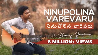 NINUPOLINA VAREVARU ( నినుపోలిన వారెవరు )   Benny Joshua   Telugu Christian Song 2019