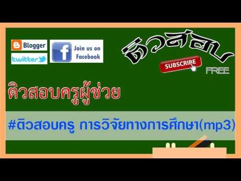 #ติวสอบครู การวิจัยทางการศึกษา(mp3)