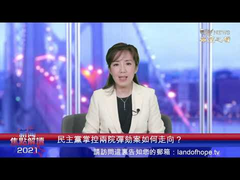 彭佩奥:中共就是缅甸军事政变后面的壹个黑手!今天又阻止联合国谴责缅甸政变【0203直播精彩回顾】