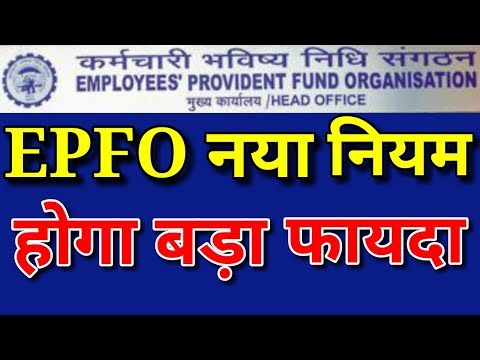 EPFO NEW RULES 2018-2019 | EPF / PF Account Employees Latest News Today in Hindi | Link KYC With UAN