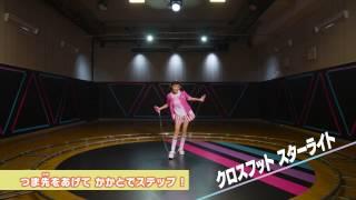 【ジャンピー】スターライトステージ クロスフット スターライト