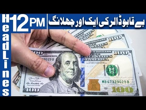 Dollar rises to 150 against the Pakistani rupee   Headlines 12 PM   20 May 2019   Dawn News