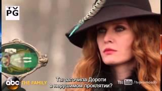 Однажды в сказке 5 сезон 18 серия Рубиновые туфельки или Туфельки Руби Русское промо, озвучка, дата