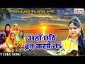 अहाँ छठि ब्रत करबै नS - 2017 Maithili Superhit Chhath Song - Chetna