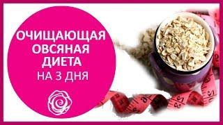 🔴 КАК СТАТЬ БОГИНЕЙ ЗА 3 ДНЯ: очищающая овсяная диета   ★ Women Beauty Club