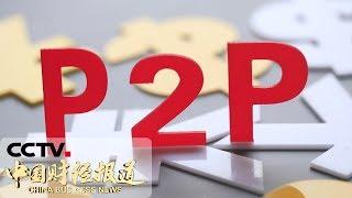 《中国财经报道》 20190905 17:00  CCTV财经